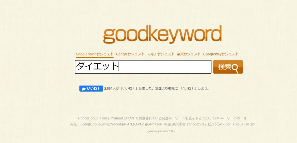 good keywordo検索窓