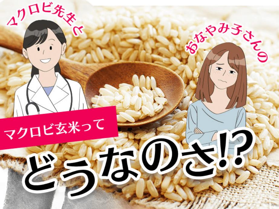マクロビ玄米と女性