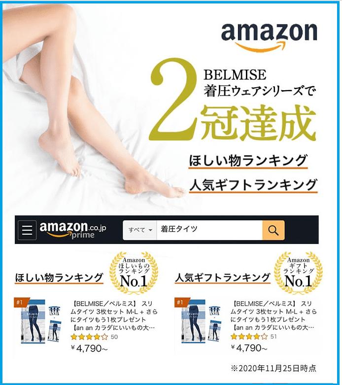 Amazonでも着圧ウェアシリーズで2冠達成