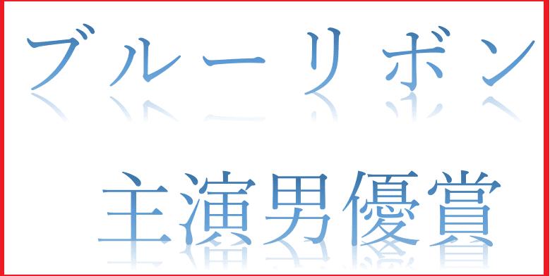 ブルーリボン主演男優賞